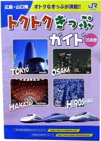 jr_toku.jpg