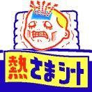 netsu_seet.jpg