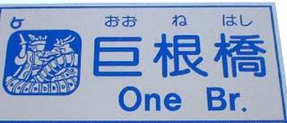 oonebashi.jpg