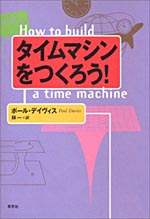 timemachine_book.jpg