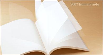 2007human-note.jpg