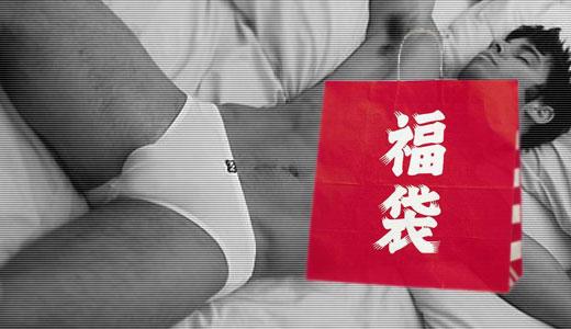 fukubukuro2008.jpg