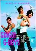 g-boys-cd.jpg