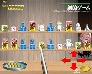 game-syateki.jpg