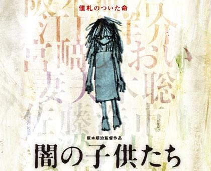 movie-yaminokodomotachi.jpg