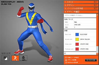 nikeid-cosplay2.jpg
