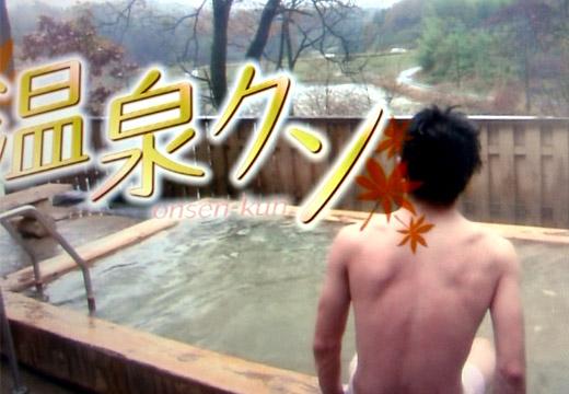 onsenkun2009.jpg