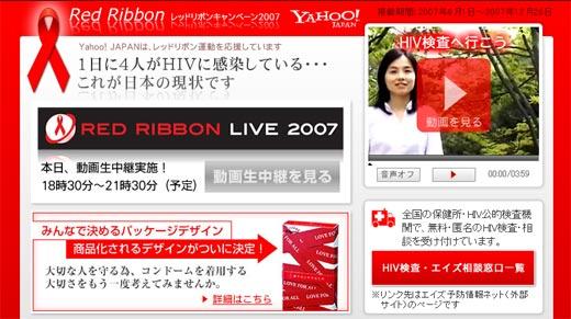 redribbon2007.jpg
