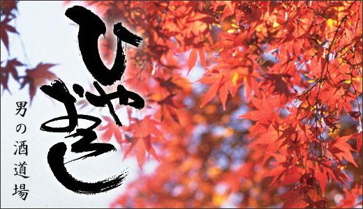sake-hiyaoroshi.jpg