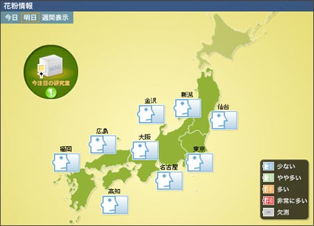 weathernews-kafun.jpg