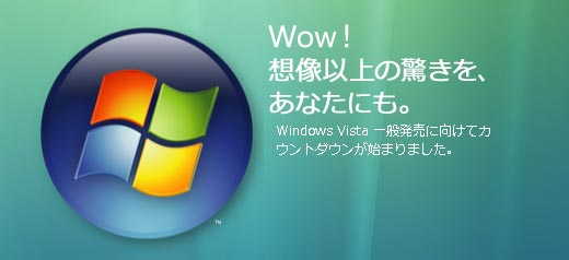 windows-vista-open.jpg
