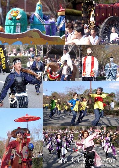yamaguchi2006shot.jpg